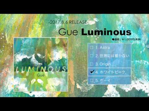 Gue 3rd E.P. 「Luminous」ALL TRACKS