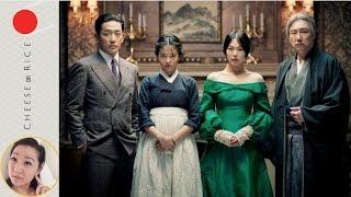 10 min Recap [The Handmaiden Ah-ga-ssi 2016] Min-hee Kim,Jung-woo Ha,Jin-woong Jo #CheeseOnRice