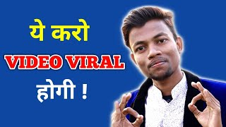 How To Viral Video On YouTube   Audience retention is very important ..