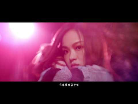 徐佳瑩 LaLa【現在不跳舞要幹嘛 Just Dance】Official Music Video