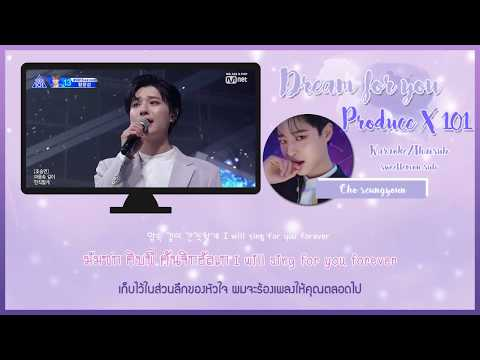 [Karaoke/Thaisub]Dream for you (꿈을 꾼다) - Produce X 101   Final evolution