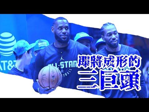 【NBA】交易得出去!頂薪進得來!湖人即將迎接第三個巨頭?