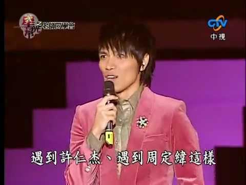 20071229楊宗緯星光同學會演唱會-鴿子
