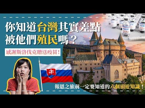 【旅人識務所】台灣差點成為斯洛伐克的殖民地?空中飛車竟然實現了!關於斯洛伐克的六個旅遊知識|感謝斯洛伐克特別企劃