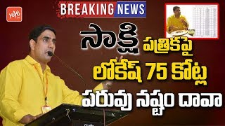 Nara Lokesh files defamation case against Sakshi paper..