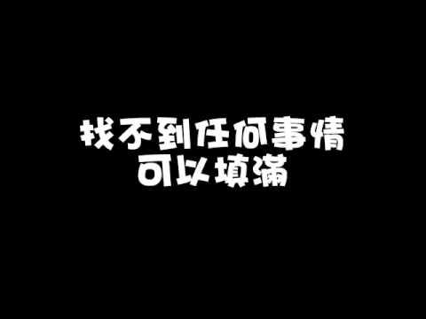 羅志祥-不具名的悲傷