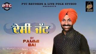 Desi Jatt – Pammi Bai