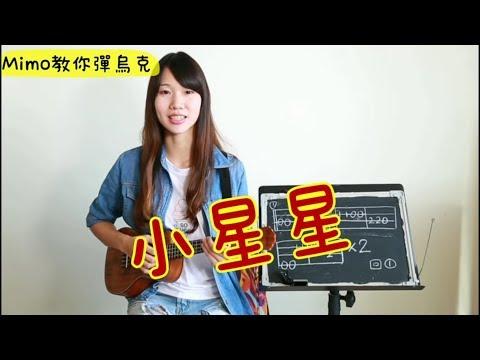 小星星-烏克麗麗-超簡單彈奏教學
