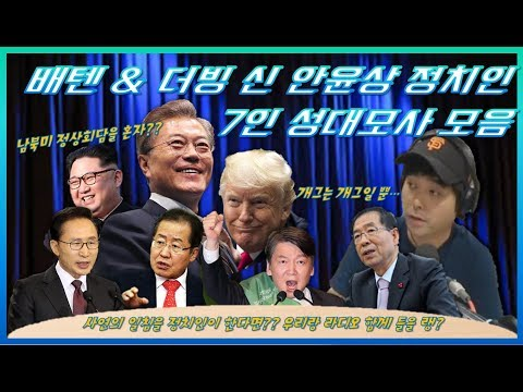 안윤상 정치인 7인 성대모사 모음2 (문재인, 트럼프, 김정은, 박원순, 안철수, 홍준표, 이명박)