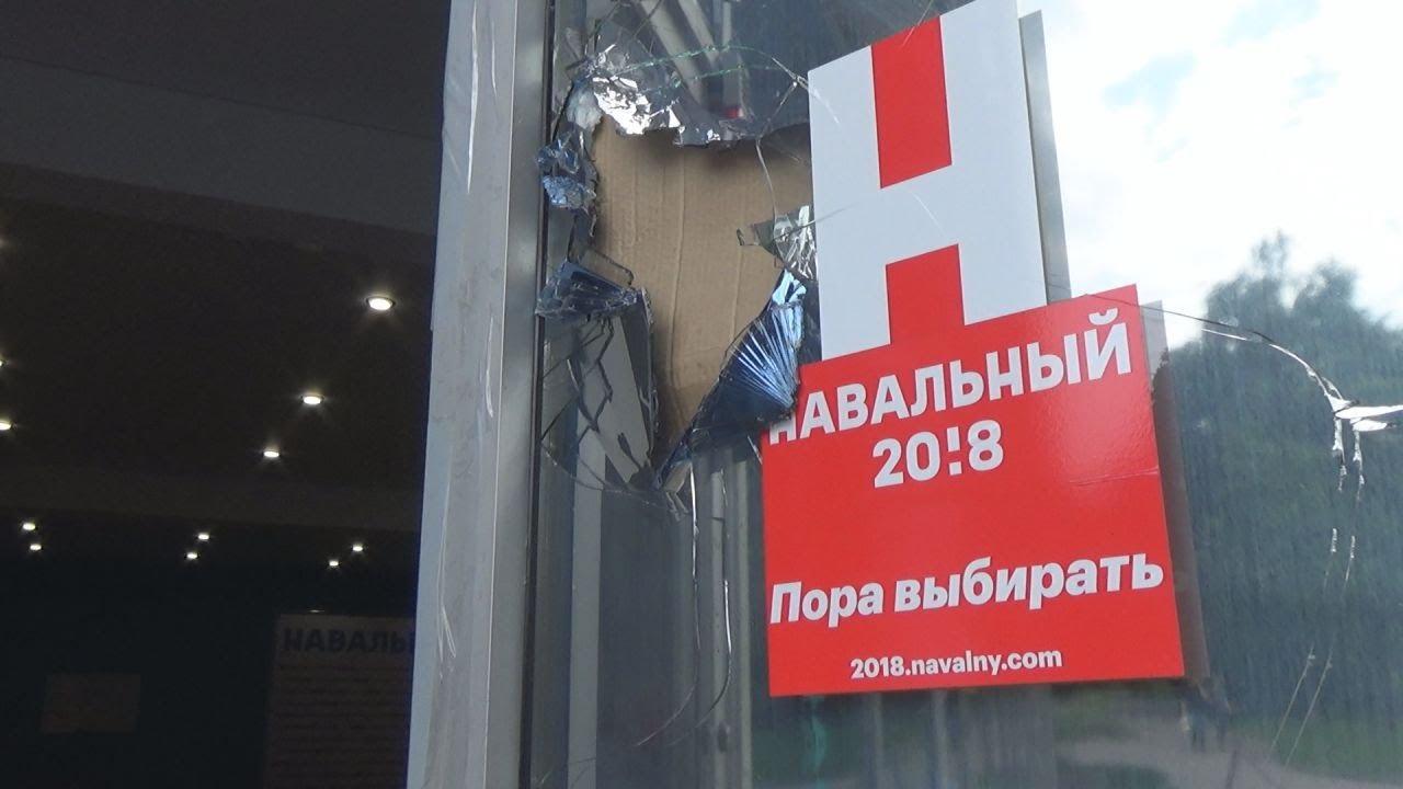 Штабы Навального работают вопреки угрозам и провокациям