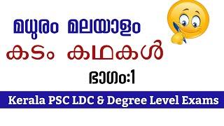 kadamkatha part1  കടംകഥ   for psc exams secretariate