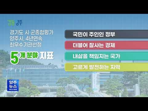 양주시, 신속·감동 행정으로 '경기도 최우수' 이미지