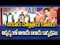 Bandaru Dattatreya Daughter Vijayalakshmi Speech   Alai Balai Celebrations Live Updates   Sakshi TV