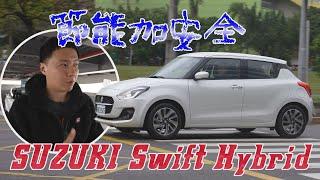 Suzuki Swift Hybrid 節能與安全一次提升- 廖怡塵 試駕【全民瘋車Bar】232