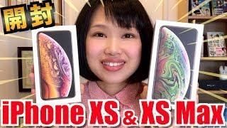 【開封レビュー】iPhone XS & XS Maxがキター! XSでXのケースは使える?