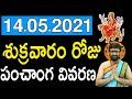 14th May 2021 Friday Astro Syndicate Daily Panchangam|Panchangam Telugu Panchangam For Free