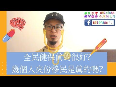 移民台灣 新生活 | 幾個人夾份移民是真的嗎? 全民健保真的很好?