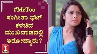 #MeToo ಸಂಗೀತಾ ಭಟ್ ಕಳಚಿದ ಮುಖವಾಡದಲ್ಲಿ ಇರೋದ್ಯಾರು? | Actress Sangeeta Bhat | FIRSTNEWS