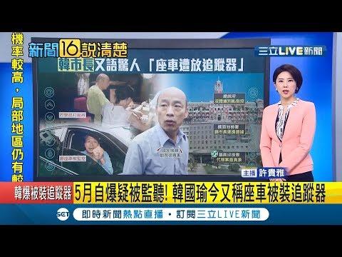 韓國瑜爆出車上被裝追蹤器 總統府發出聲明要韓準備資料後報案 就連橋頭地檢署也說: 若有相關資料請加緊調查!|主播許貴雅|【新聞16說清楚】20190820|三立新聞台