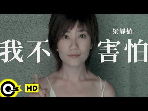 梁靜茹 Fish Leong【我不害怕】Official Music Video