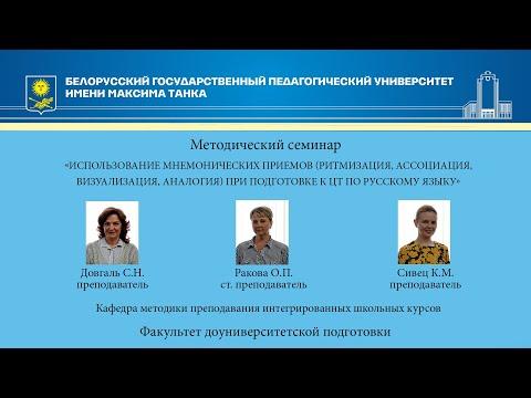 Использование мнемонических приемов при подготовке к ЦТ по русскому языку