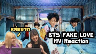 BTS - FAKE LOVE MV REACTION | NUGIRL TV