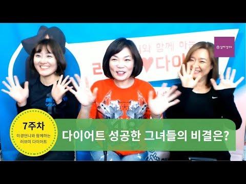 다이어트 성공한 그녀들의 운동법과 식사 비결은?-김미경의 러브미 다이어트 7주차 생방송#2