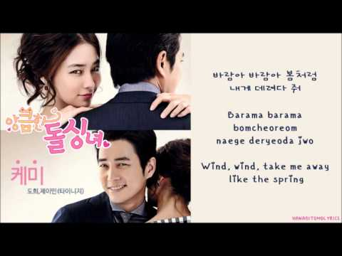 [Dohee & J-min] Mirror Mirror (케미) Cunning Single Lady OST (Hangul/Romanized/English Sub) Lyrics