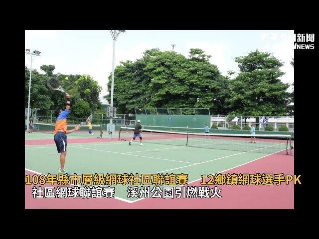影/彰化縣市層級網球社區聯誼賽 12鄉鎮選手PK