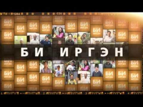 """Би иргэн нэвтрүүлэг 2012/03/15 """"Иргэдэд мэдээлэл өгөх төрийн үүрэг"""" 1-р хэсэг"""