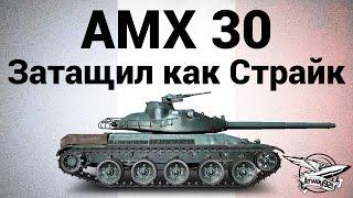 AMX 30 1er prototype - Затащил как Страйк