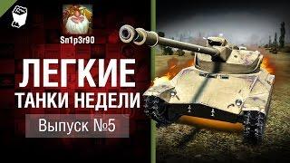 Легкие танки недели - Выпуск №5 - от Sn1p3r 90 и КАМАЗИК