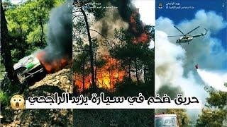 شاهد احتراق سيارة المليونير يزيد الراجحي !! (احترقت الغابة شوف وش ...