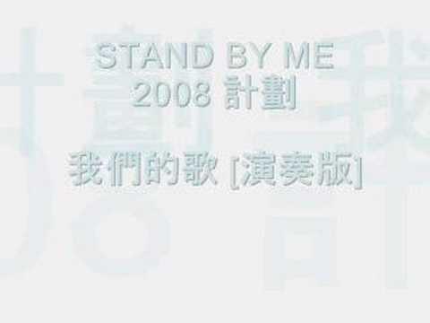 [KTV]王力宏-我們的歌