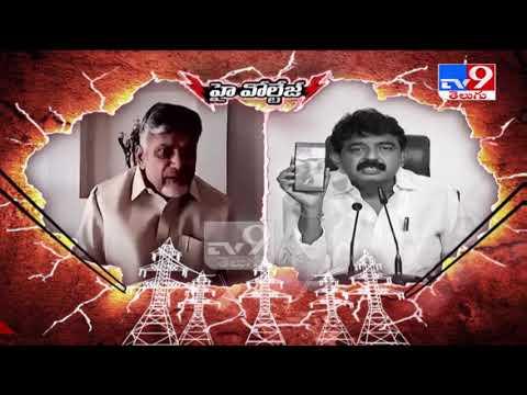 High Voltage: Chandrababu Vs Perni Nani