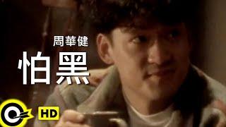 周華健 Wakin Chau【怕黑 The fear of darkness】Official Music Video