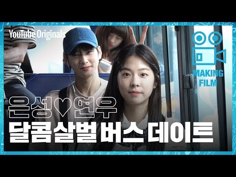 [Behind the scenes] Yunwoo & Eunsung on a bus date | Top Management