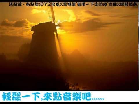 汪蘇瀧 - 有點甜(BY2合唱)(電視劇 借用一下你的愛 插曲)(鋼琴獨奏