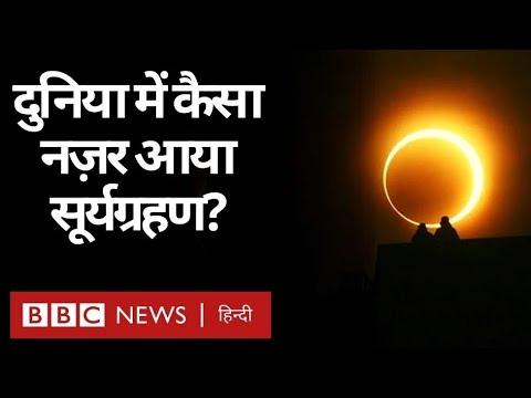 Solar Eclipse 2021: दुनिया के कई हिस्सों में दिखा सूर्यग्रहण का नज़ारा (BBC HINDI)