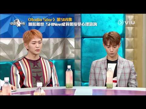 《黃金漁場 Radio Star》EP569:鐘鉉離世 SHINee成員需接受心理諮詢