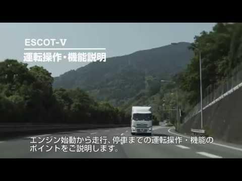 UD Trucks - ESCOT-Ⅴ 運転操作・機能説明