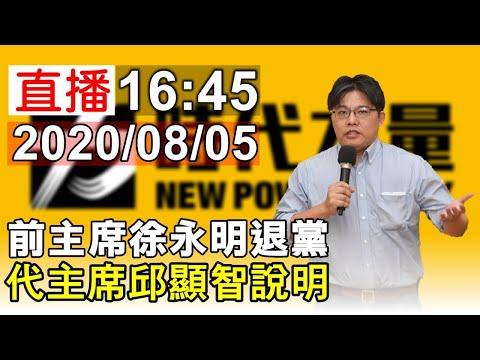 時代力量代理主席邱顯智 為徐永明退黨一事說明(0805現場直播)