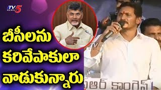 YS Jagan Speech At BC Garjana Public Meeting at Eluru..