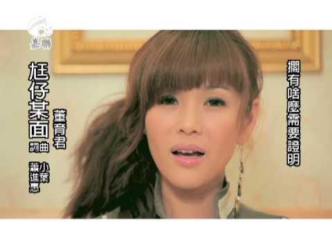 2013 董育君《尪仔某面》(三立天下女人心插曲)