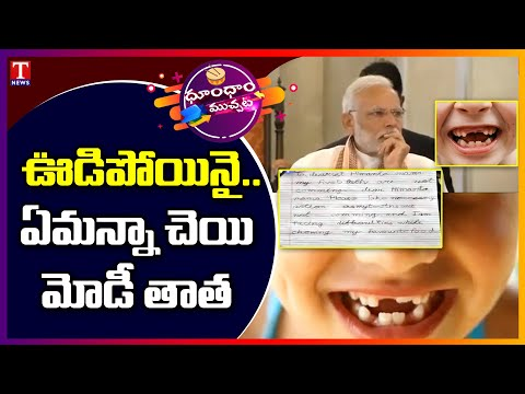 Two kids write to PM Modi after losing baby teeth