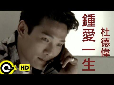 杜德偉 Alex To【鍾愛一生 Lifetime love】Official Music Video