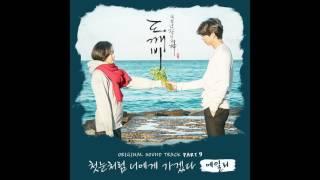 [도깨비 OST Part 9] 에일리 (Ailee) - 첫눈처럼 너에게 가겠다 (I will go to you like the first snow) (Official Audio)