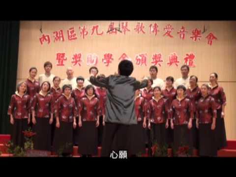 慈濟內湖社區合唱2010心願.wmv