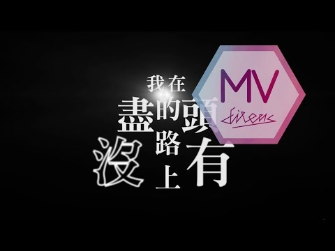 Sirens Vocal Band - 思念是一種病 (張震嶽)