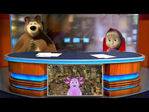 Маша и медведь ждут новые серии Лунтика  2013